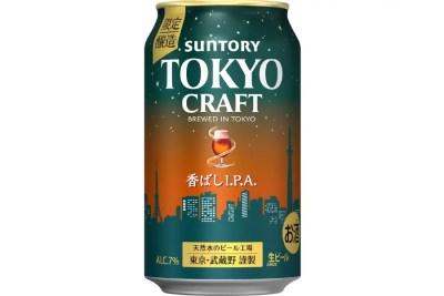サントリービール「東京クラフト〈香ばしI.P.A.〉」