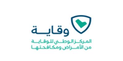 المركز الوطني للوقاية من الأمراض ومكافحتها يعلن عن وظائف قانونية شاغرة في الرياض