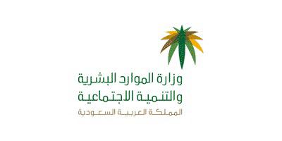 وزارة الموارد البشرية تعلن عن دعوة 369 متقدم على الوظائف الصحية لمطابقة البيانات