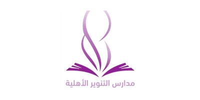 مدارس التنوير الأهلية تعلن عن وظيفة تعليمية في تخصص اللغة الإنجليزي