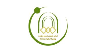 جمعية الدعوة بتندحة بمحافظة خميس مشيط تعلن توفر وظيفة إدارية لحملة الشهادات الجامعية والدبلوم