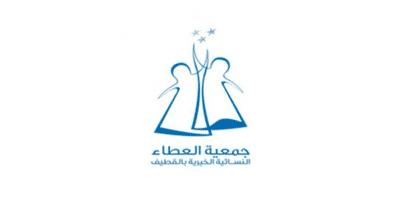 اعلان وظيفة للنساء في مجال المحاسبة للعمل في جمعية العطاء النسائية الخيرية بالقطيف