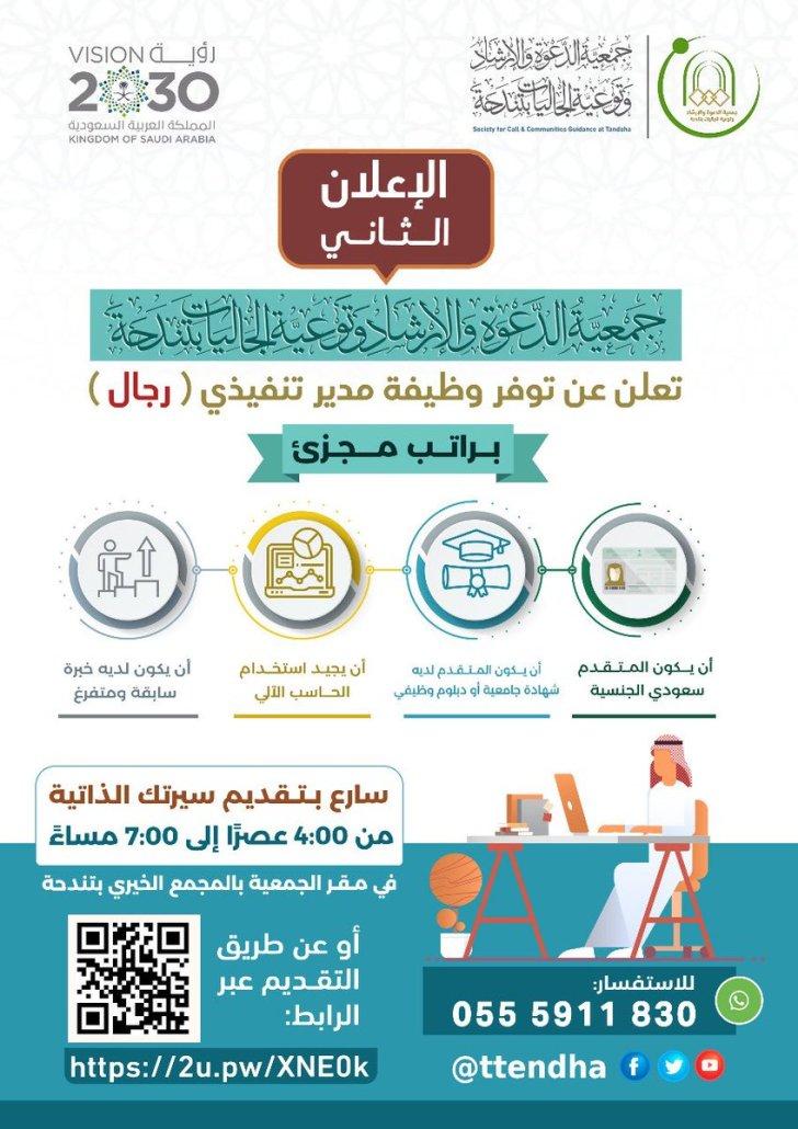 جمعية الدعوة بتندحة بمحافظة خميس