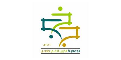 الجمعية الخيرية في جلاجل تعلن عن وظيفة إدارية في مجال المحاسبة