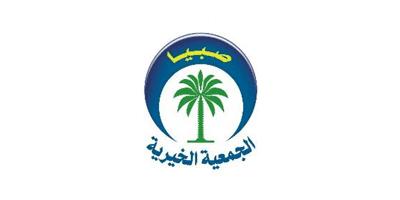 جمعية البر الخيرية بمحافظة صبيا تعلن عن وظيفة إدارية شاغرة بمسمى مدير تنفيذي