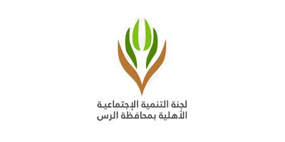 لجنة التنمية الإجتماعية بمحافظة الرس تعلن عن وظيفة شاغرة في مجال العلاقات العامة