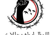لجنة شؤون الأسرى: تحرير 20 أسيرا من الجيش واللجان الشعبية في عدة جبهات