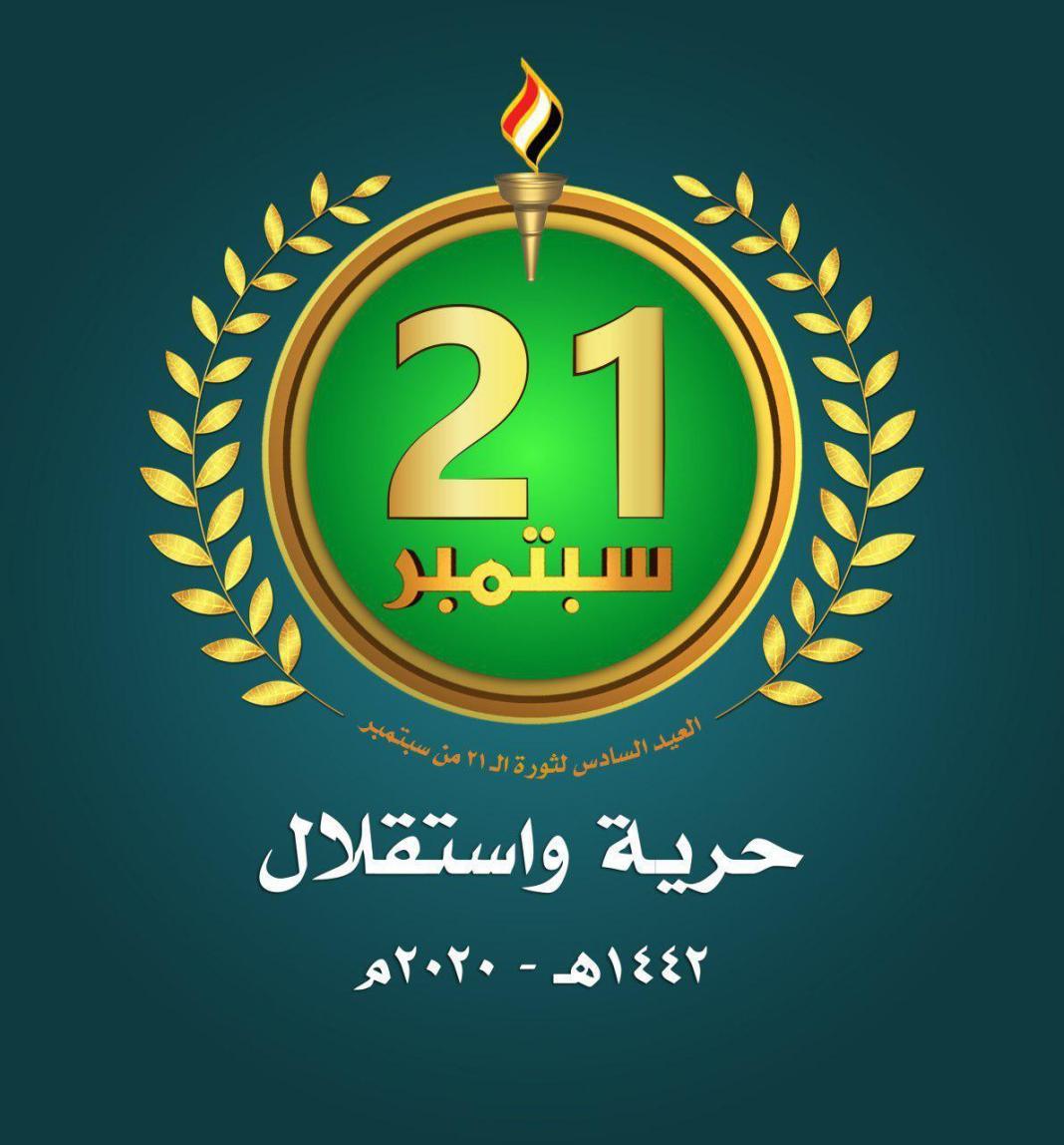 انطلاق حملة تغريدات مساء اليوم احتفاءً بالعيد السادس لثورة 21 سبتمبر