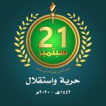 ثورة 21 سبتمبر