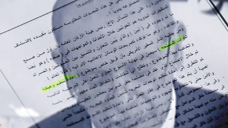 خطير.. وثائق سرية تكشف الوصاية الأجنبية على اليمن قبل ثورة 21 سبتمبر