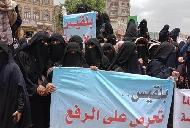 صنعاء.. النيابة العامة تفرج عن سيدة الأعمال بلقيس الحداد (تفاصيل صادمة)