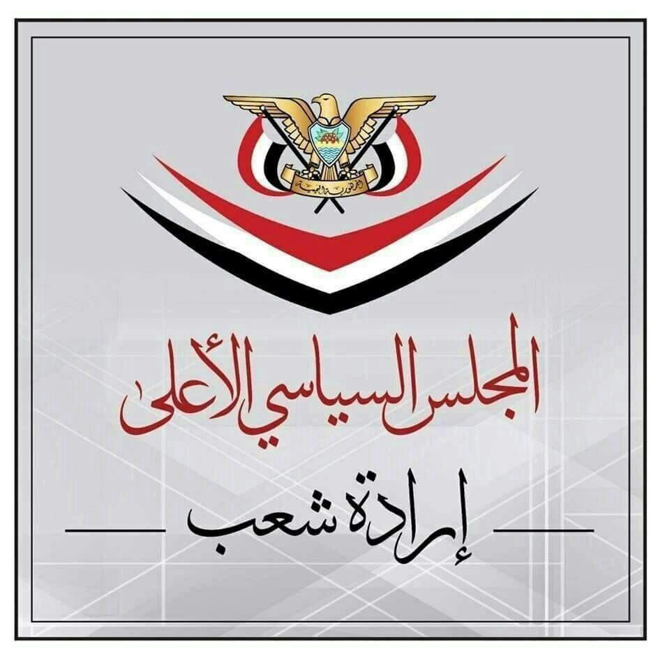 السياسي الأعلى يهنئ أسرى الجيش واللجان الشعبية المحررين على نجاح عملية التبادل
