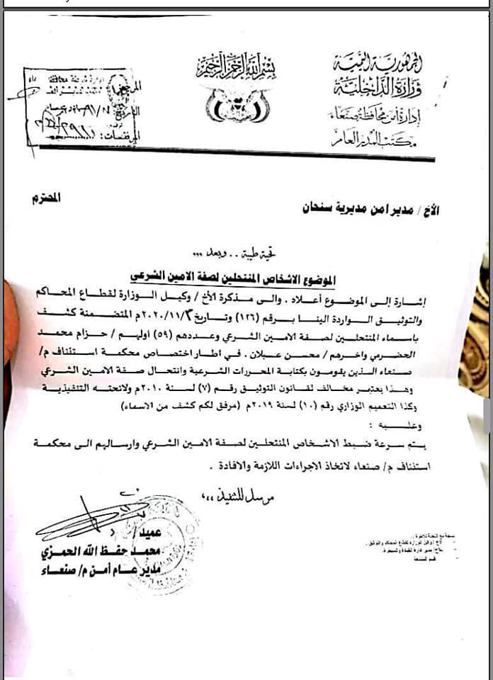 كشف بأسماء المتورطين.. تعميم هام صادر من وزارة الداخلية وإدارة أمن محافظة صنعاء (كشوفات)