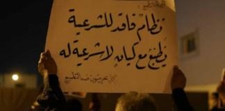 الشعب البحريني يرفض كل أشكال التطبيع مع الصهاينة