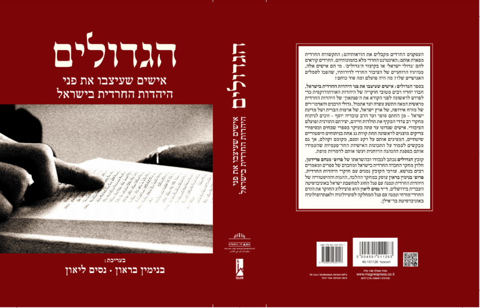 """""""הגדולים – אישים שעיצבו את פני היהדות החרדית בישראל"""" – סקירת הספר וסקירת קבלת הפנים לספר"""