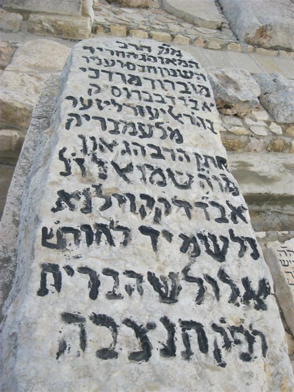 תצלום מצבתו של רבי ברוך מרדכי מבויברויסק