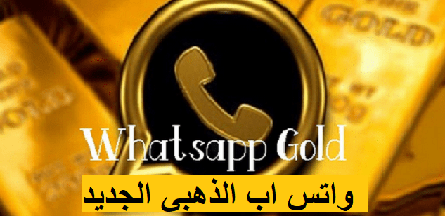 The new WhatsApp gold application and its comparison with the regular version
