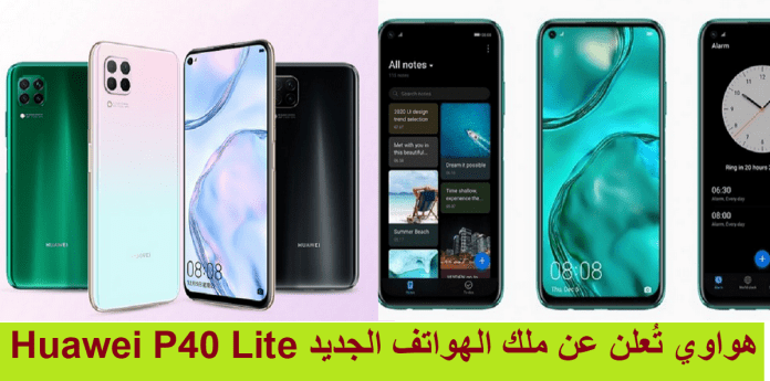 With a huge battery and a more accurate screen, Huawei launches its amazing phone, Huawei P40 Lite, with fairy specifications and an economical price