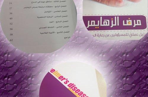 مشروع التوعية بمرض الزهايمر يصدر ( مرض الزهايمر ،، دليل عملي للمسئولين عن رعاية المريض)