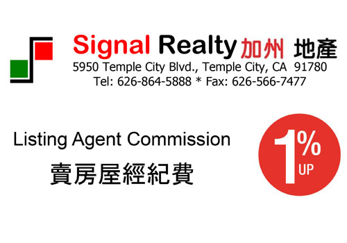 加州地產 : Signal Realty