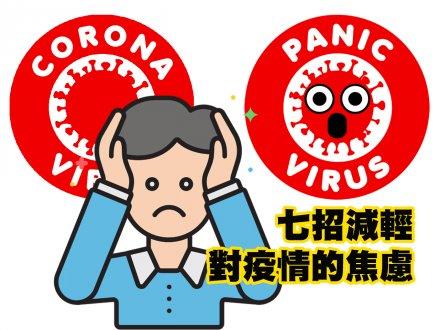 COVID-19 anxiety 疫情肆虐 7 招擊退焦慮感 加拿大中文電臺 AM1470 FM96.1
