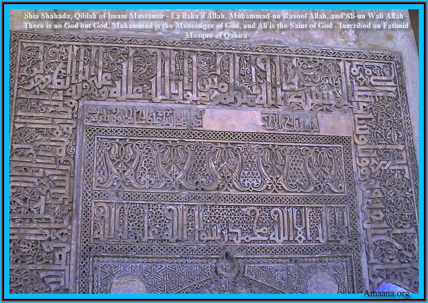 Shia Shahada, Qiblah of Imam Mustansir - La ilaha il Allah, Muhammad-un Rasool Allah, and Ali-un Wali Allah - There is no God but God, Muhammad is the Messenger of God, and Ali is the Saint of God - Inscribed on Fatimid Mosque of Qahira