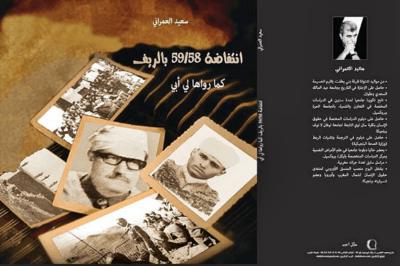 libro-Said-El-Amrani