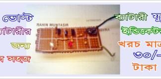 ৪ ভোল্ট ব্যাটারীর জন্য ৩০ টাকায় বানিয়ে নিন ব্যাটারী ফুল ইন্ডিকেটর