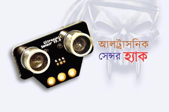 আলট্রাসনিক/সোনার সেন্সর হ্যাকঃ এক পিনেই করুন ইন্টারফেসিং (HC-SR04)
