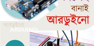 নিজেই বানিয়ে ফেলুন আরডুইনোর ক্লোন (Arduino Bootloader)