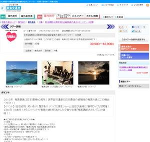 奄美大島モニターツアー