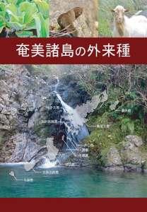 奄美諸島の外来種