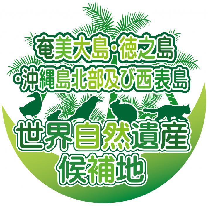 世界自然遺産候補地ロゴ