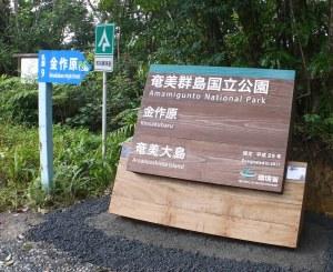 国立公園の看板