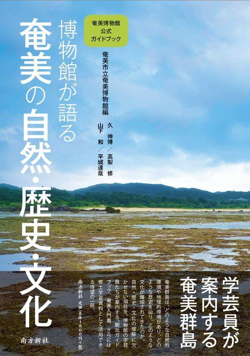 奄美博物館公式ガイドブック『博物館が語る奄美の自然・歴史・文化』