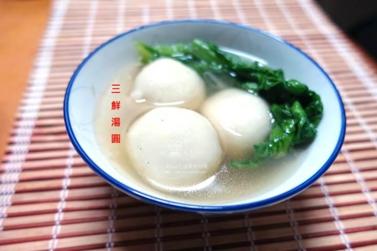 三鮮,冬至,包餡湯圓,大湯圓,湯圓,肉湯圓,鹹湯圓 @Amanda生活美食料理