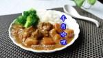 延伸閱讀:牛肉咖哩-米可料理實作