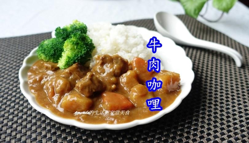 牛肉咖哩-米可料理實作