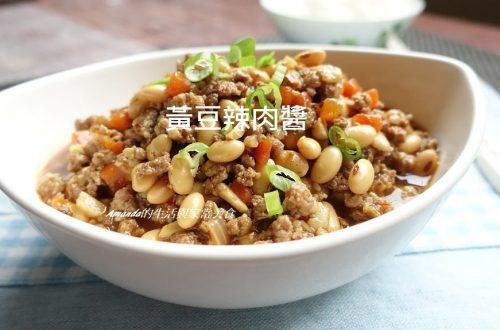 @Amanda生活美食料理