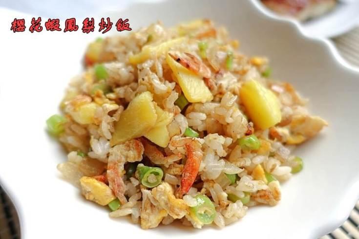 台式鳳梨炒飯,櫻花蝦炒飯,水果炒飯,泰式,炒飯,鳳梨炒飯 @Amanda生活美食料理