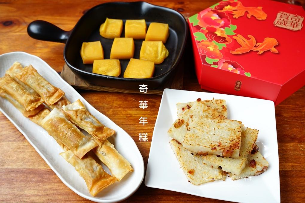 年糕推薦-奇華年糕、臘味蘿蔔糕-送禮自用兩相宜