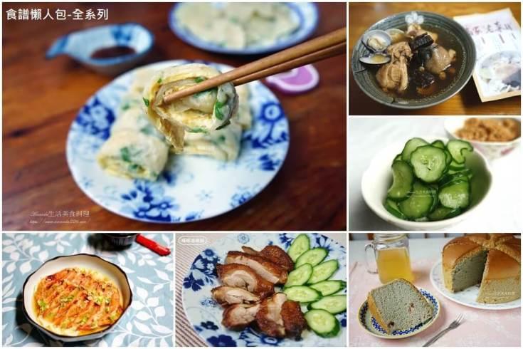 Amanda食譜,Amanda食譜懶人包,泡菜,海鮮,滷肉,素食,肉燥,蔬食,食譜,食譜懶人包,高麗菜 @Amanda生活美食料理