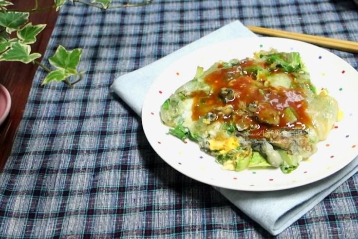 台灣小吃,影音,甜辣醬,蚵仔,蚵仔煎,蝦仁煎,關東醬,雞蛋煎,鮮蚵 @Amanda生活美食料理