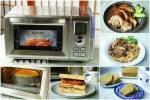 延伸閱讀:美膳雅Cuisinart不鏽鋼蒸烤箱-無油煙燒肉、雞腿三明治 、甜點