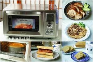 今日熱門文章:美膳雅Cuisinart不鏽鋼蒸烤箱-無油煙燒肉、雞腿三明治 、甜點