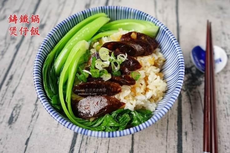 煲仔飯,白米飯,鐵鍋煮飯,鑄鐵鍋,鑄鐵鍋 煮飯,鑄鐵鍋煮飯 @Amanda生活美食料理