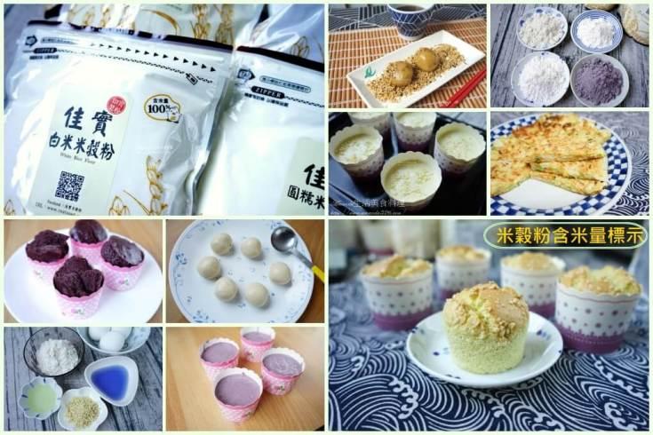 含米量標章,杯子蛋糕,無麩質飲食,發糕,米穀粉,蛋糕烘焙、中式點心,黑米 @Amanda生活美食料理