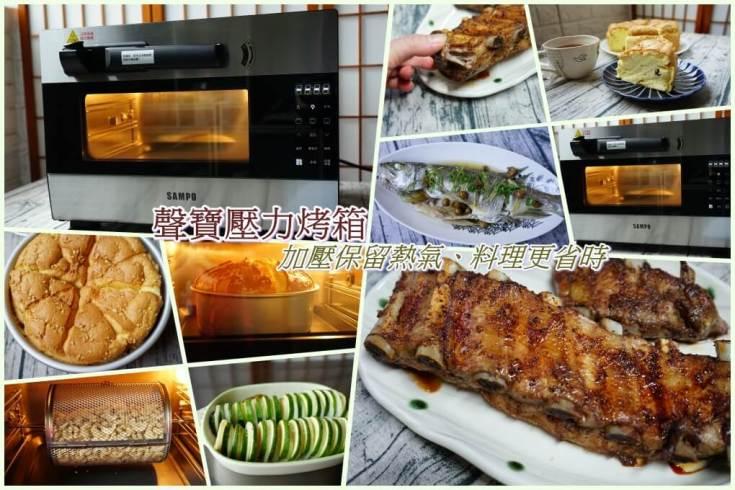 sampo 壓力烤箱,sampo壓力烤箱,壓力烤箱,烤箱料理,烤肋排,烤蛋糕,烤魚,無油煙料理,聲寶 壓力烤箱,聲寶壓力烤箱,聲寶壓力烤箱評價,聲寶烤箱 @Amanda生活美食料理