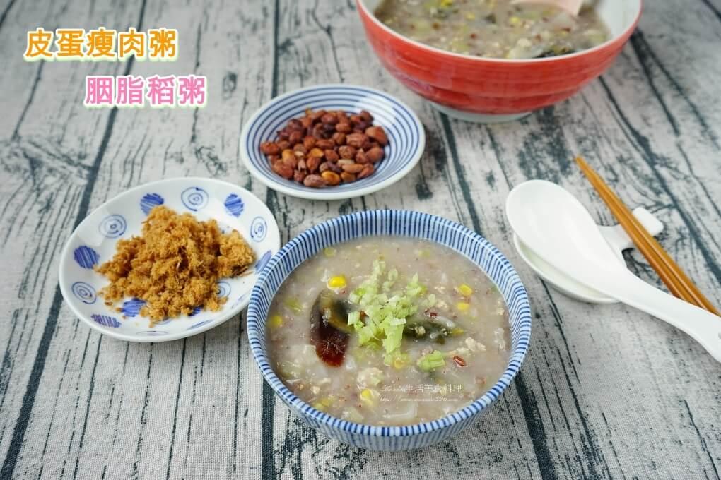 皮蛋瘦肉粥-胭脂稻粥-剩粥改造美味粥品