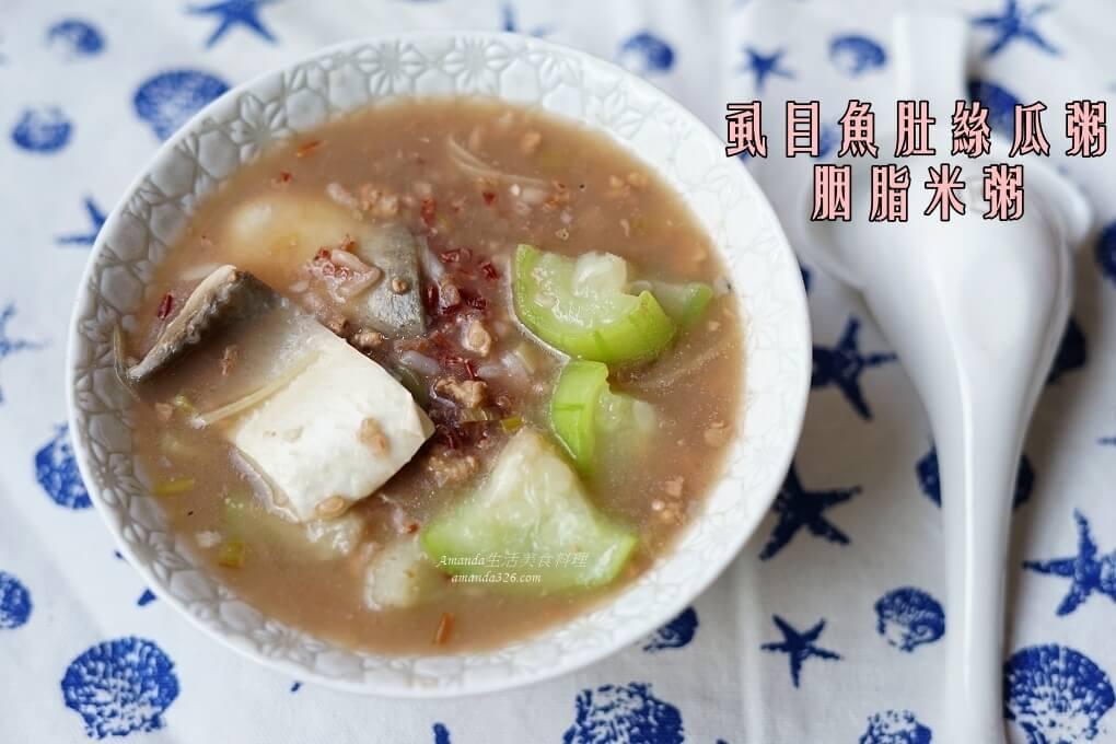 虱目魚肚絲瓜粥、胭脂米粥